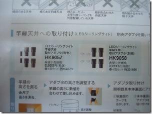 Panasonic LEDシーリングライト 竿縁天井取付アダプタ HK9058